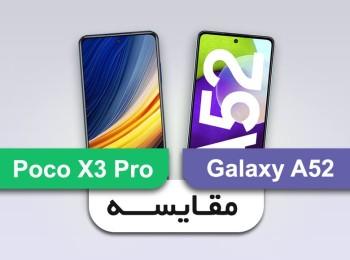 مقایسه Poco X3 Pro با Galaxy A52
