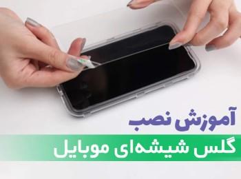 آموزش نصب گلس شیشهای موبایل