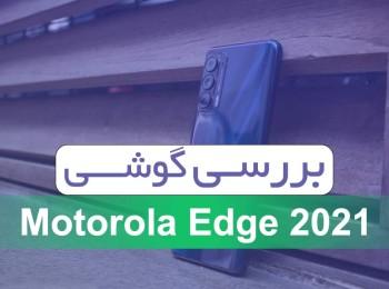 بررسی گوشی موتورولا Edge 2021