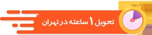 تحویل یک ساعته در تهران | آداک 24