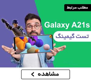 تست گیمینگ گوشی سامسونگ Galaxy A21s