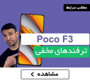 ترفندهای مخفی Poco F3