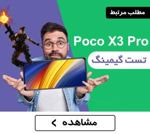 تست گیمینگ Poco X3 Pro