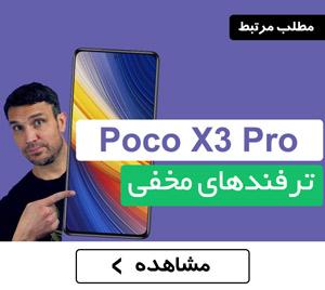 ترفندهای مخفی شیائومی Poco X3 Pro