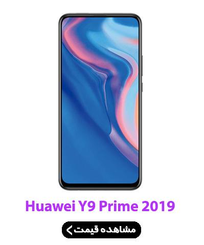 گوشی وای 9 پرایم 2019