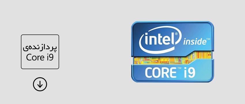 پردازنده Intel Core i9