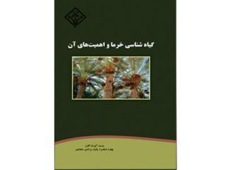 0126- گیاه شناسی خرما و اهمیت های آن