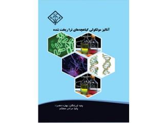 0127- آنالیز مولکولی گیاهچه های ترا ریخت شده