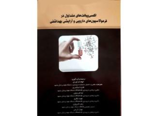 کد 037- اکسی پیانت های متداول در فرمولاسیون های دارویی و آرایشی بهداشتی