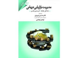 کد401- کتاب مدیریت بازاریابی جهانی