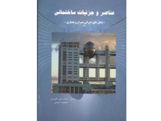 کد 411- عناصر و جزئيات ساختمان