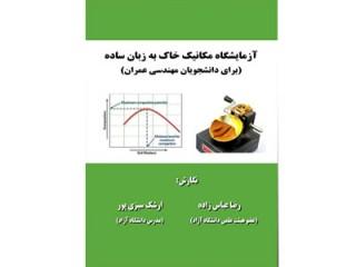 کد 413- كتاب آزمايشگاه مكانيك خاك به زبان ساده (براي دانشجويان مهندسي عمران)