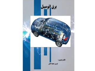 کد 4127- برق اتومبیل