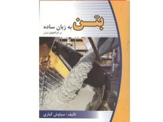 کد 415- بتن به زبان ساده در کارگاه های ایران