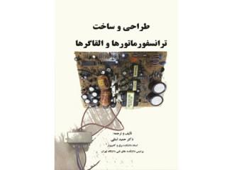 کد 4117- طراحي و ساخت ترانسفور ماتورها و القاگرها