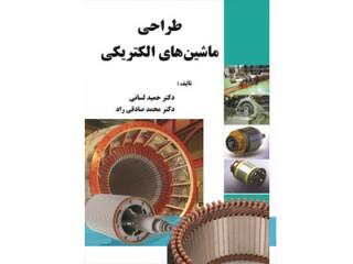 کد 4118- کتاب طراحی ماشینهای الکتریکی