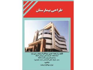 کد 4123- طراحی بیمارستان