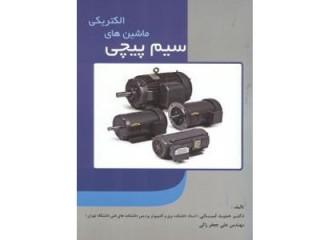 کد 4125- کتاب سیم پیچی ماشین های الکتریکی