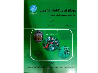کد 0527- بیوتکنولوژی گیاهان دارویی (ریزازدیادی و بهبود ترکیبات دارویی)