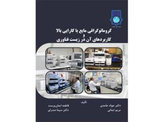 کد 0528-  کروماتوگرافی مایع با کارایی بالا و کاربردهای آن در زیستفناوری