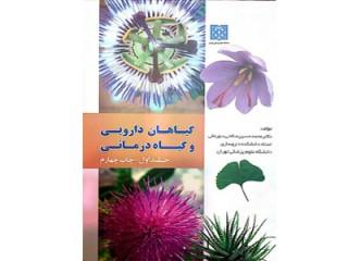 کد 888: گیاهان دارویی و گیاهدرمانی (3 جلدی)