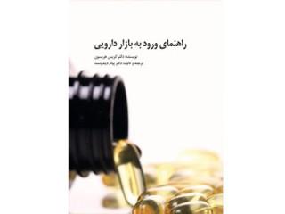 کد 01103- راهنمای ورود به بازار دارویی