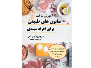 کد 0129- آموزش ساخت صابون های طبیعی برای افراد مبتدی