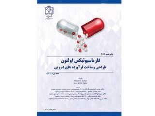 کد 996: فارماسیوتیکس اولتون طراحی و ساخت فرآورده های دارویی دو جلد