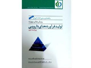 کد 026-  راهنمای رسمی (GMP): روشهای بهینه تولید فرآورده های دارویی جلد (اول)