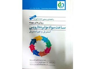 کد 027- راهنمای رسمی (GMP): روش های بهینه ساخت مواد موثره دارویی استریل و غیراستریل جلد (دوم)