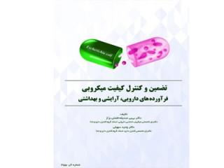 038-تضمین و کنترل کیفیت میکروبی فرآورده های دارویی، آرایشی و بهداشتی