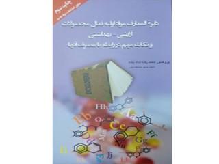 کد 331: دایرهالمعارف مواد اولیه فعال محصولات آرایشی - بهداشتی و نکات مهم در رابطه با مصرف آنها, چاپ سوم حاوی اطلاعات مواد جدید