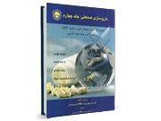کد  973- داروسازی صنعتی مدیریت کیفیت و عملیات خوب ساخت GMP برای محصولات و مواد موثره دارویی