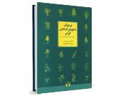 کد 071- فرهنگ نامهای گیاهان ایران: لاتین، انگلیسی، فارسی