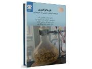کد 968- فارماکوگنوزی استفاده گیاهان دارویی در داروسازی