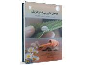 کد 967- گیاهان دارویی استراتژیک (پروش، خواص درمانی، تجارت)