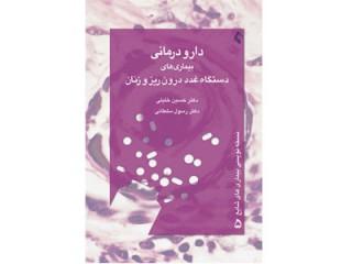 کد 045- دارودرماني بيماريهاي دستگاه غدد درونريز و زنان