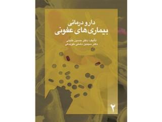 کد 042- دارو درمانی بيماريی های عفونی