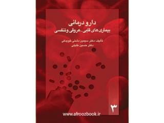 کد 043- دارو درمانی بيماريی های قلبی- عروقی و تنفسی