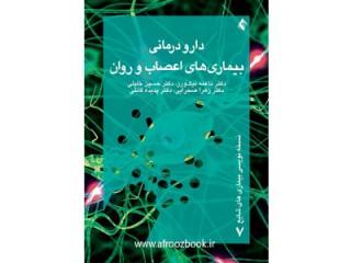 کد 047- دارو درمانی بيماری های اعصاب و روان