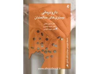 کد 049- دارو درمانی بيماری های سالمندان