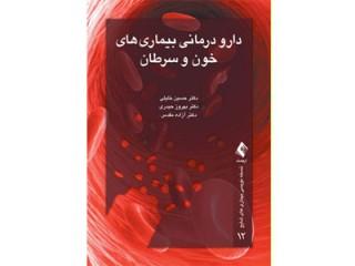 کد 0412- دارودرمانی بیماری های خون و سرطان