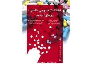 کد 0413- اطلاعات دارویی بالینی: رویکرد جدید