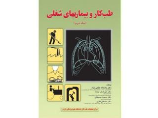 کد 0416- طب كار و بيماريی های شغلی جلد (2)