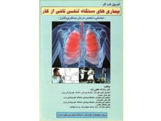 کد 0417- بیماری های دستگاه تنفسی ناشی از کار  شناسایی، تشخیص، درمان، پیشگیری و کنترل