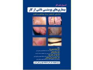 کد 0418- اصول طب کار بیماریهای پوستی ناشی از کار شناسایی، تشخیص، درمان، پیشگیری و کنترل