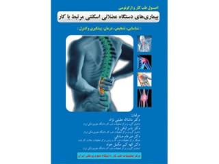 کد 0419- اصول طب کار و ارگونومی بيماريهاي دستگاه عضلانی اسکلتی مرتبط با کار شناسايی، تشخيص، درمان، پيگيری و کنترل)
