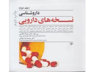 کد 022- داروشناسی نسخه های دارویی (جلد دوم)