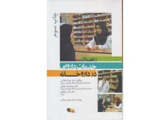کد 024- راهنمای خدمات دارویی در داروخانه