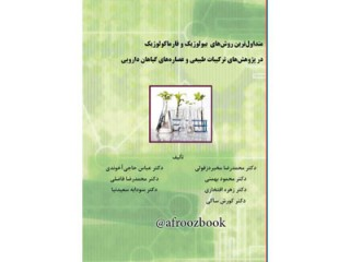 کد 054- متداولترین روشهای بیولوژیک و فارماکولوژیک در پژوهشهای ترکیبات طبیعی و عصارههای گیاهان دارویی